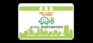 高知県交通安全協会